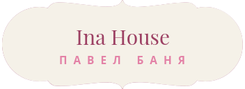 Къща за гости Ина
